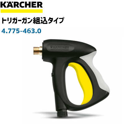 【ケルヒャー業務用】EASY!Lock非対応モデル用トリガーガン 組込みタイプ 4.775-463.0(4775-4630)(高圧洗浄機部品)