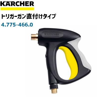 【ケルヒャー業務用】EASY!Lock非対応モデル用トリガーガン(延長高圧ホース直付けタイプ)4.775-466.0(4775-4660)(高圧洗浄機部品)