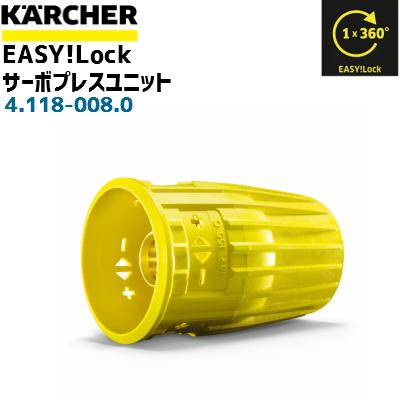 【ケルヒャー 業務用】EASY!Lock サーボプレスユニット4.118-008.0(4118-0080)(高圧洗浄機部品)