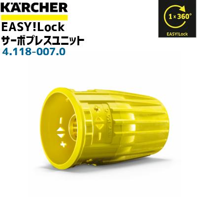 【ケルヒャー 業務用】EASY!Lock サーボプレスユニット4.118-007.0(4118-0070)(高圧洗浄機部品)