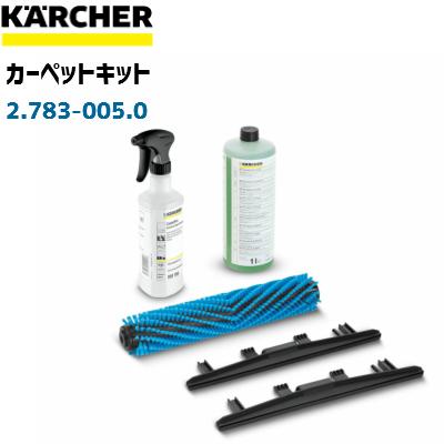 【ケルヒャー業務用】カーペットキット オプション品 2.783-005.0(2783-0050)(床洗浄機BR30/4C用)