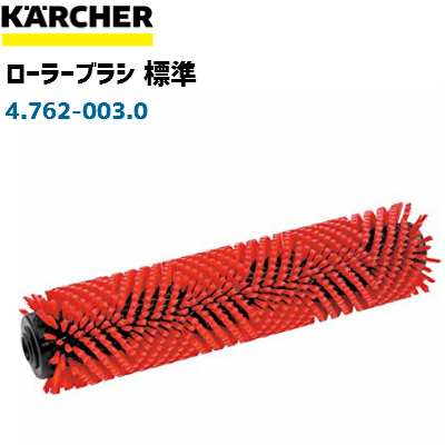 2 required Red 4.762-003.0 Karcher 4.762-003.0 Roller Brush