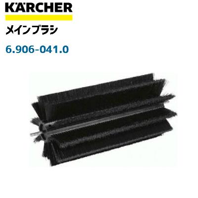 【ケルヒャー業務用】メインブラシ 標準  6.906-041.0(6906-0410)(スイーパー KM70/20・KM70/30用)