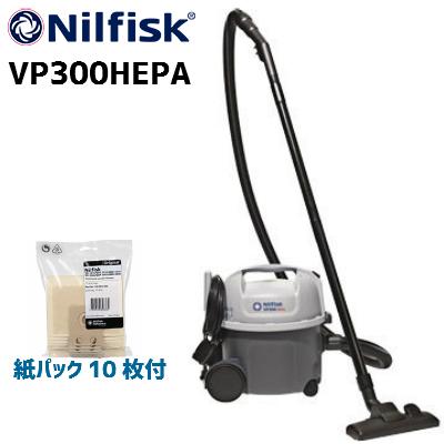 【送料無料】ニルフィスク 乾式掃除機 VP300 HEPA ペーパーバック10枚付排気がキレイなHEPA仕様ドライクリーナー Nilfisk