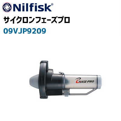 ニルフィスク サイクロンフェースプロ(サイクロンタンク)(09VJP9209)