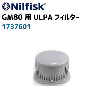 ニルフィスク GM80用 ULPAフィルター(1737601)