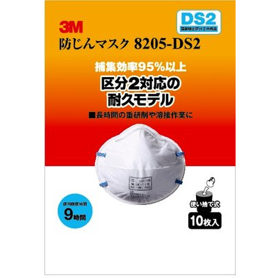 3M 使い捨て式防じんマスク 8205 DS2 10枚入り  10箱セット