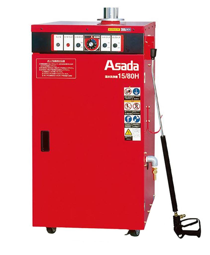 アサダ 温水洗浄機 HD1508HE 15/80H 50HZ