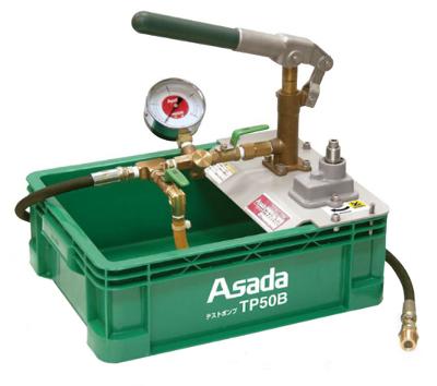 アサダ テストポンプ TP50B