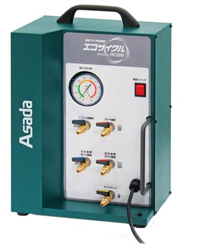 アサダ 再生装置 ES950 エコサイクルRC200