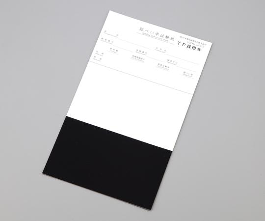 1-3783-01 隠ぺい率試験紙 100枚入り