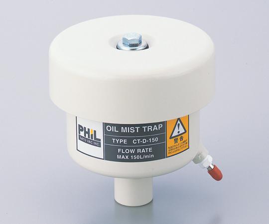 1-8785-22 オイルミストトラップ CT-D-150