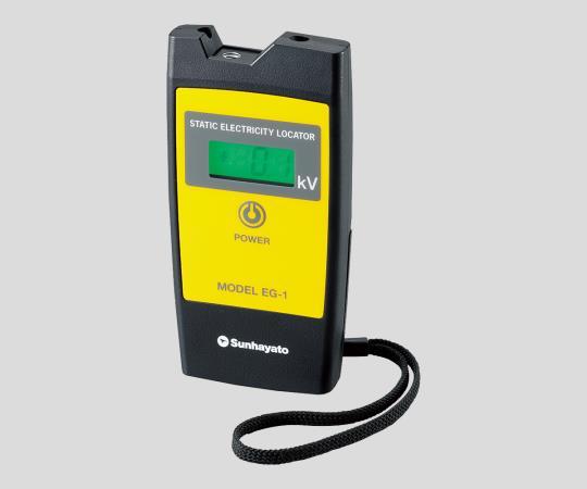 1-9116-12 デジタル静電気探知機 EG-1