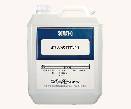 2-3817-01 吸熱放熱剤(涼しいの何でか?) 3.7L入