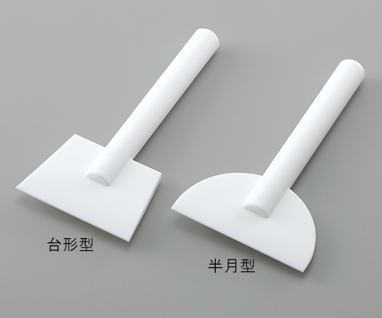 2-781-02 アズフロン(R)PTFEヘラ 台形型 中