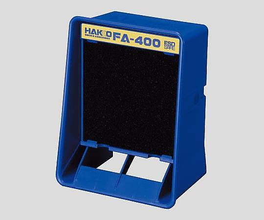 2-9927-01 卓上はんだ吸煙器FA400-01