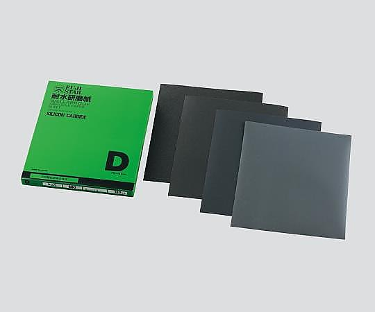 3-1827-10 耐水研磨紙DCCS #1500