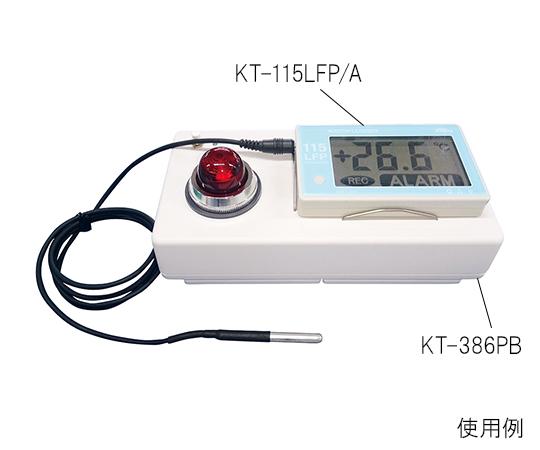 3-4990-01 アラームボックス データロガー用 パトライト付