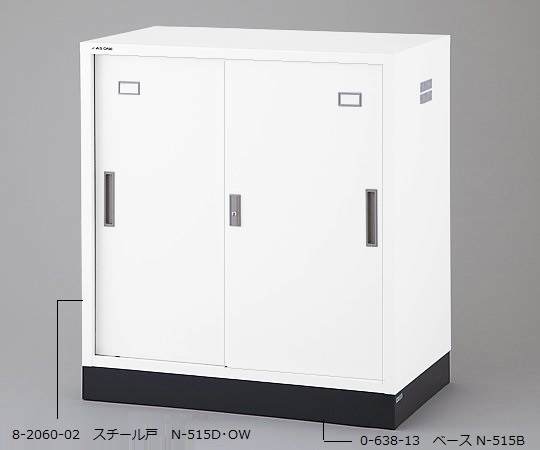 8-2060-02 耐薬引違保管庫(ホワイトカラー) スチール戸