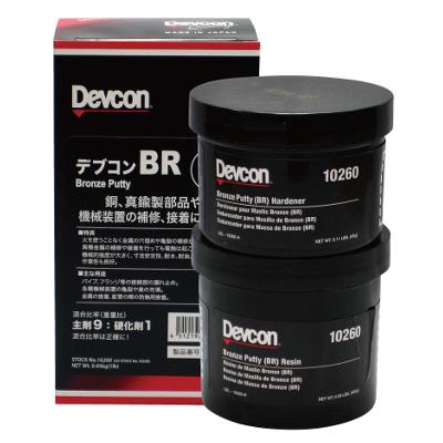 【医薬用外劇物】 デブコン BR 1ポンド(0.45kg)セット DV10260