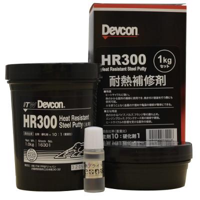 デブコン HR-300 耐熱用 パテ 鉄粉含有タイプ 1.0 kgセット DV16301