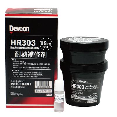 デブコン HR-303 耐熱用 パテ アルミ粉含有タイプ 0.5kgセット DV16303
