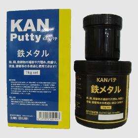 関西パテ化工 KANパテ 鉄メタル 10kg