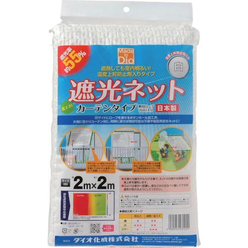 Dio 遮光ネット 安心の実績 高価 買取 強化中 カーテンタイプ 2m×2m 遮光率55% 気質アップ 白