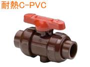 アサヒAV ボールバルブ 21型 ねじ込み形 耐熱塩ビ(C-PVC) 呼び径 2 (50A)