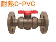 アサヒAV ボールバルブ 21型 フランジ形 JIS 10K 耐熱塩ビ(C-PVC) 呼び径 1・1/2 (40A)