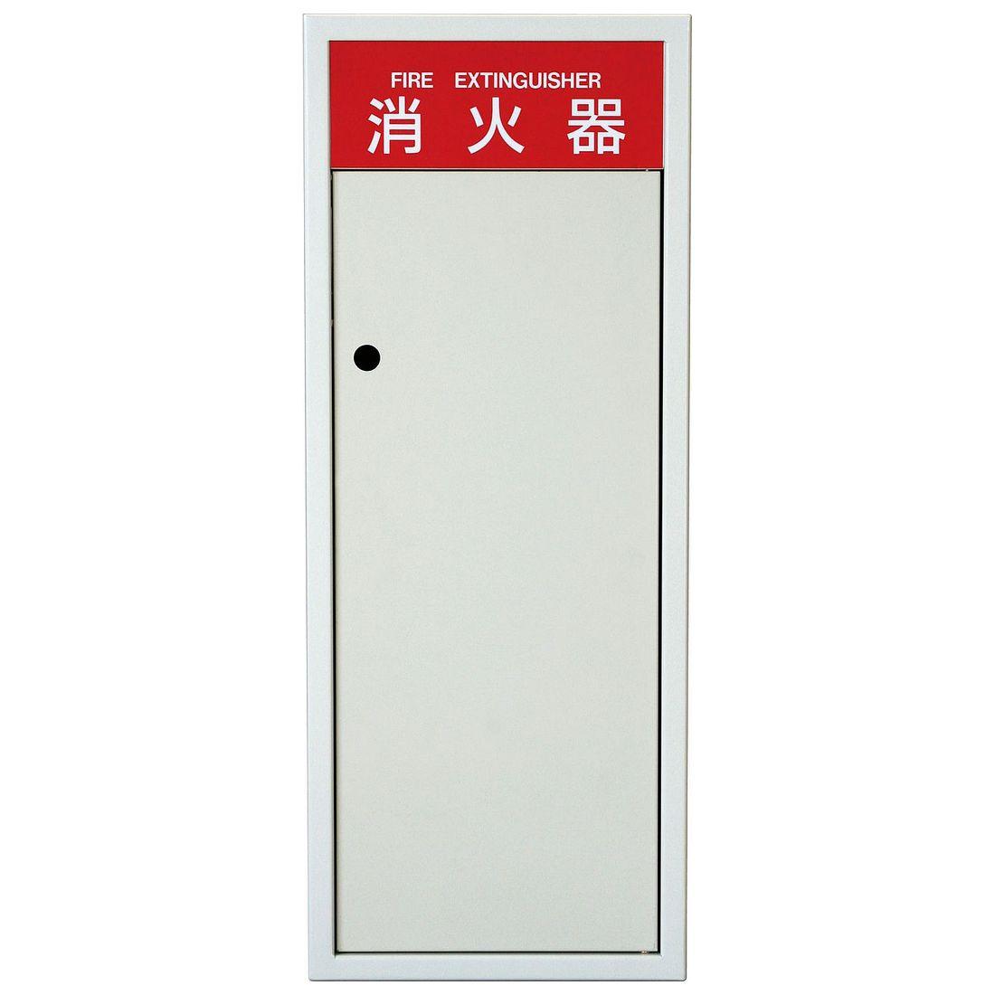 ダイケン 消火器ボックス 全埋込型 FBD-S型 FBD2-S