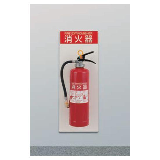 ヒガノ 消火器ボックス 壁掛け型 FIタイプ PFI-034-B