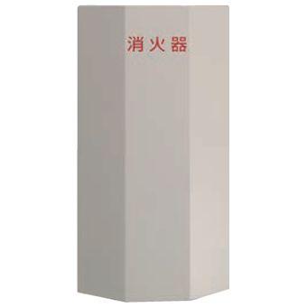 ヒガノ 消火器ボックス フロアータイプ FNタイプ PFN-034