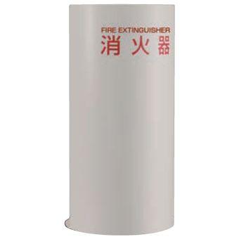 ヒガノ 消火器ボックス フロアータイプ FNタイプ L PFR-034-L