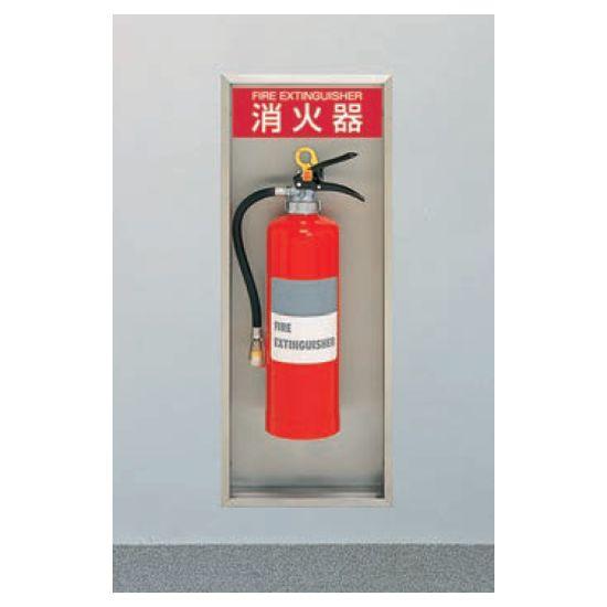 ヒガノ 消火器ボックス ブラケットレス HAタイプ 03B PHA-03S-B