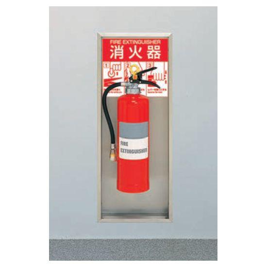 ヒガノ 消火器ボックス ブラケットレス HAタイプ 03C PHA-03S-C