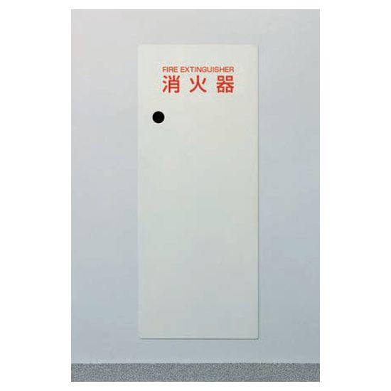 ヒガノ 消火器ボックス ブラケットレス WEタイプ PWE-014