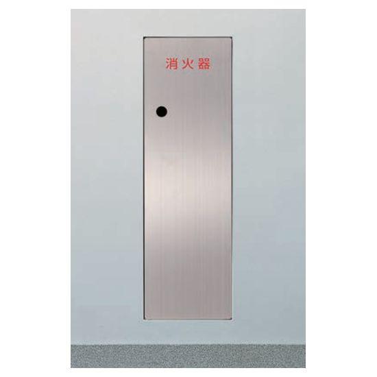 ヒガノ 消火器ボックス フラット&インセット WE-F-Slim Type PWE-01S-F-Slim