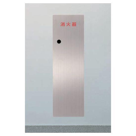 ヒガノ 消火器ボックス ブラケットレス WE-Slim タイプ PWE-01S-H-Slim