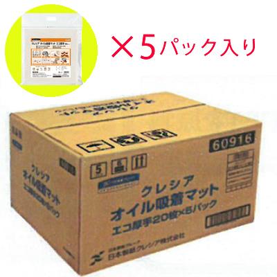 クレシア オイル吸着マット エコ厚手 1ケース 20枚×5パック(100枚入り) 60916
