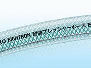 八興 耐油プレッシャーホース 定尺品 E-STB-38 (40m)