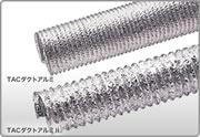 東拓工業 海外並行輸入正規品 TACダクトアルミ2 2本入 爆買い新作 100φ×5m