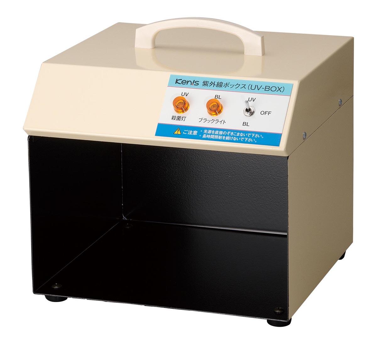 ケニス 紫外線ボックス UV-BOX