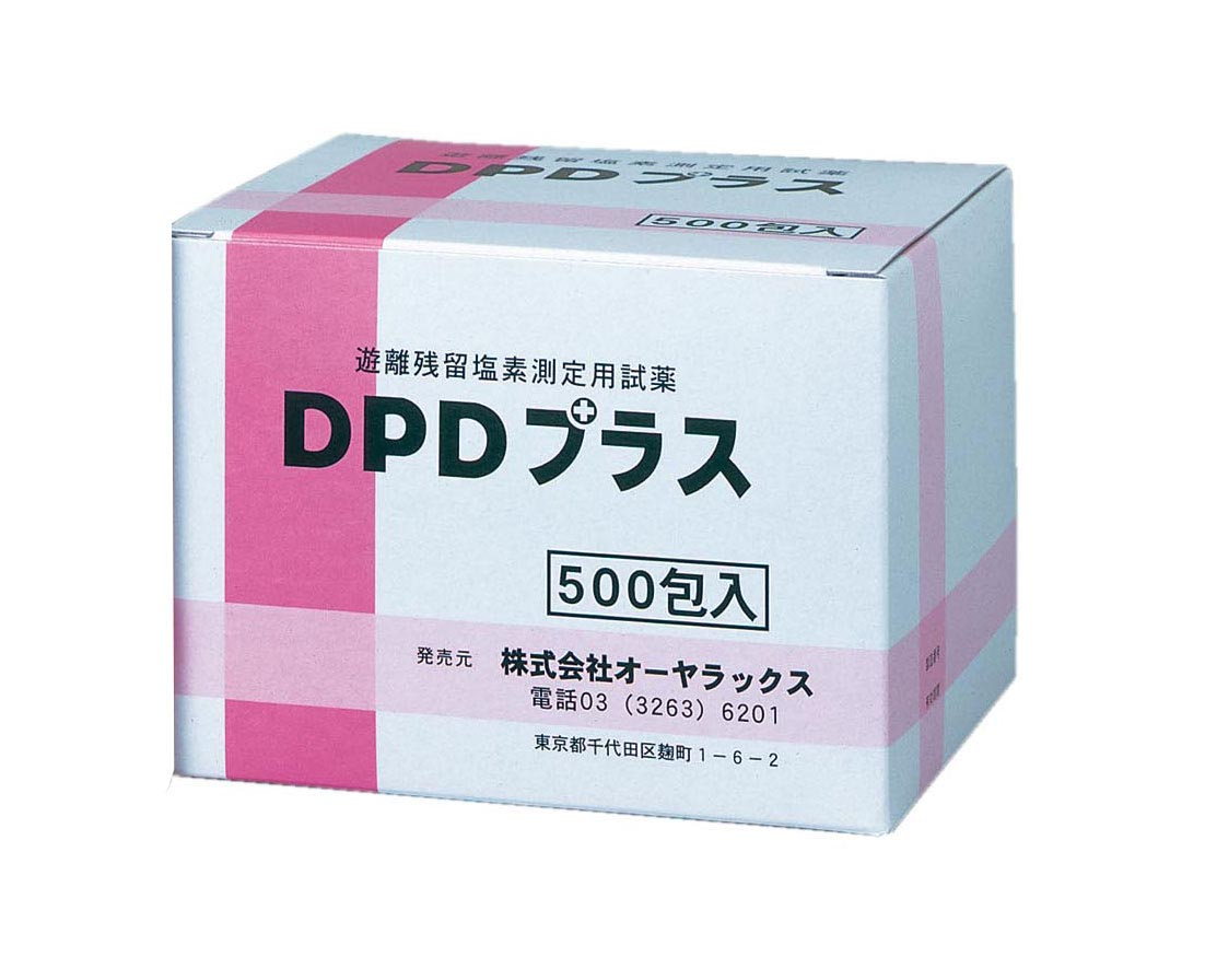 ケニス 遊離残留塩素測定用試薬 DPDプラス 500包入