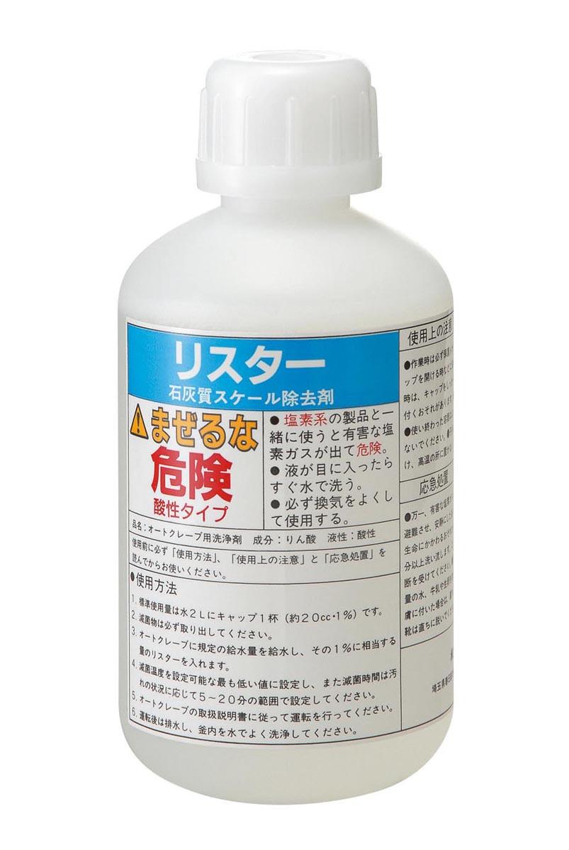 平山製作所 予約 オートクレーブ用洗浄剤 リスター 人気海外一番