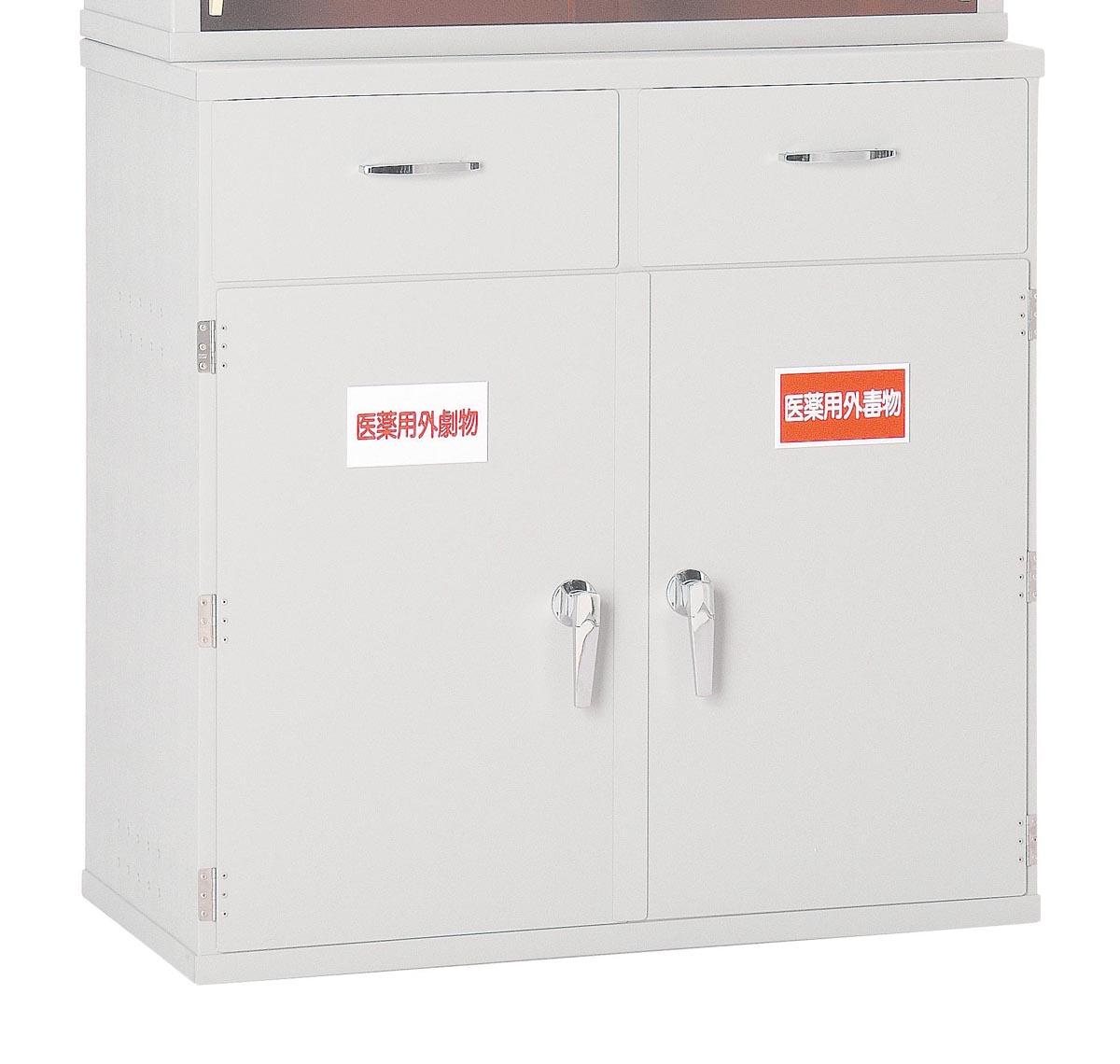 新光化成 塩ビ製薬品庫 KY-900(下段)
