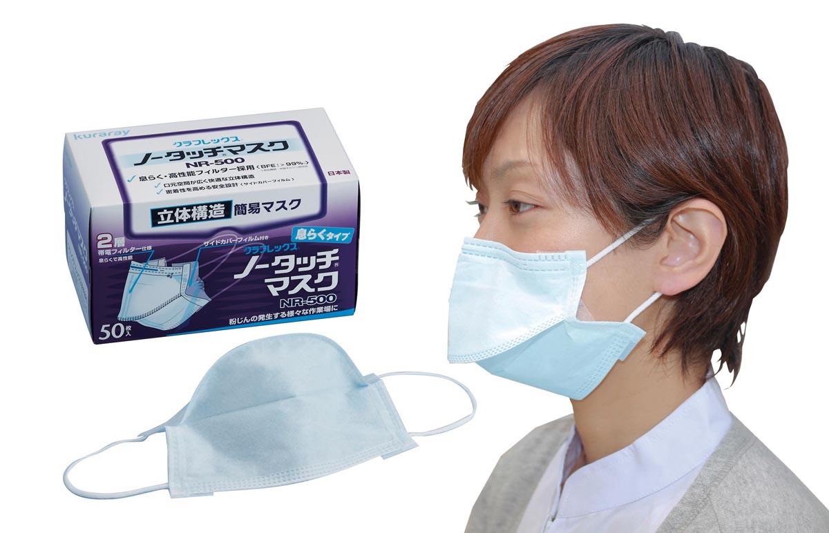 クラレクラレ ノータッチマスク NR-500(50枚入×10箱), アートインテリア額縁のゆうびどう:aeb29000 --- per-ros.com