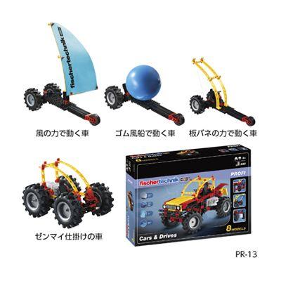 ケニス 車の動力学習キット PR-13
