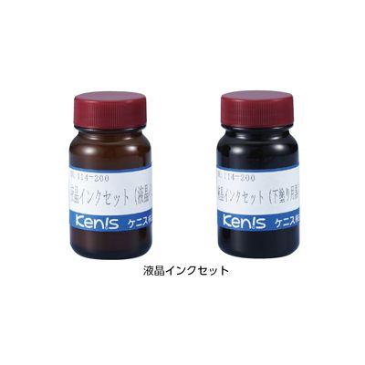 ケニス 液晶インクセット