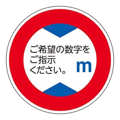 【日本製】 道路標識 道路321(AL) m 133660, セトウチシ b1093d10
